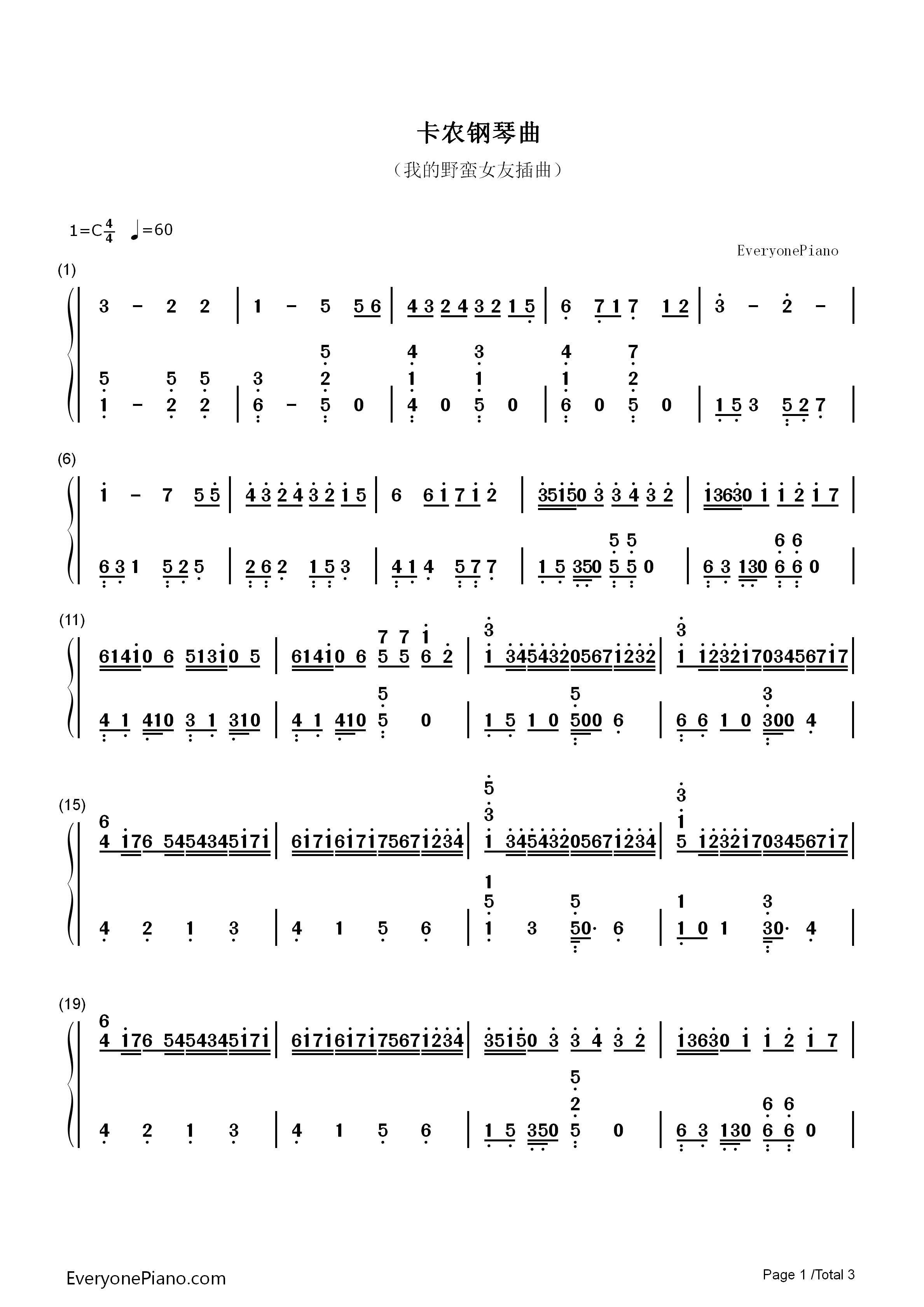 卡农-变奏版-我的野蛮女友插曲双手简谱预览