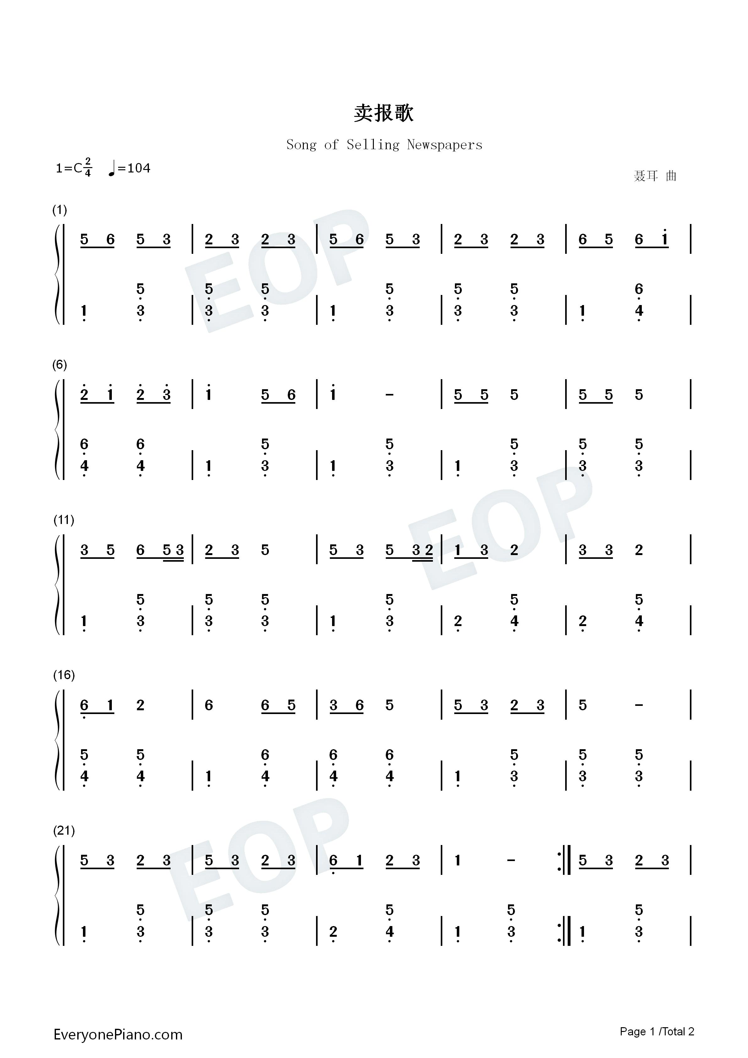 卖报歌-儿童歌曲双手简谱预览1-钢琴谱(五线谱,双手)