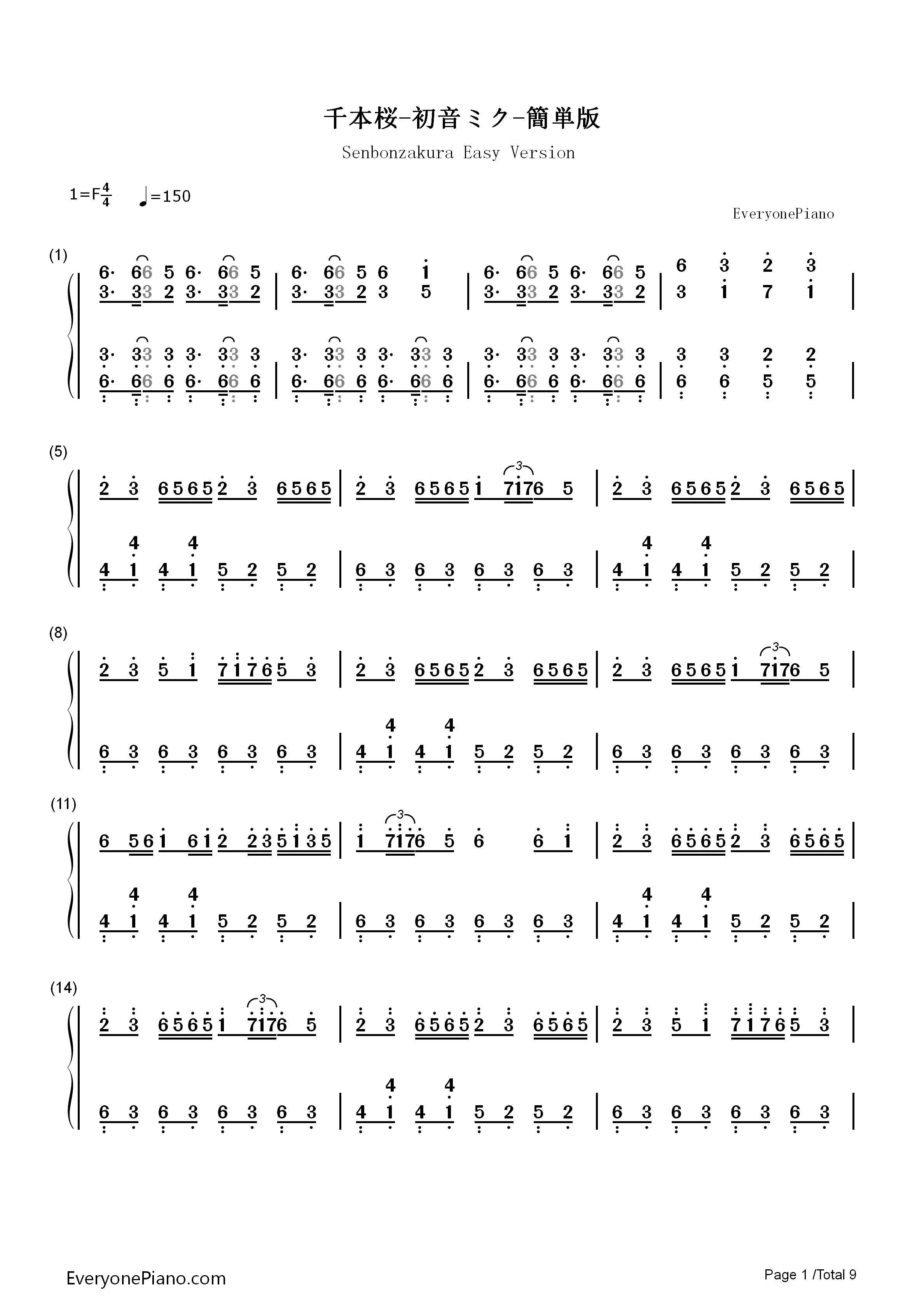 千本樱简单版 初音未来双手简谱预览
