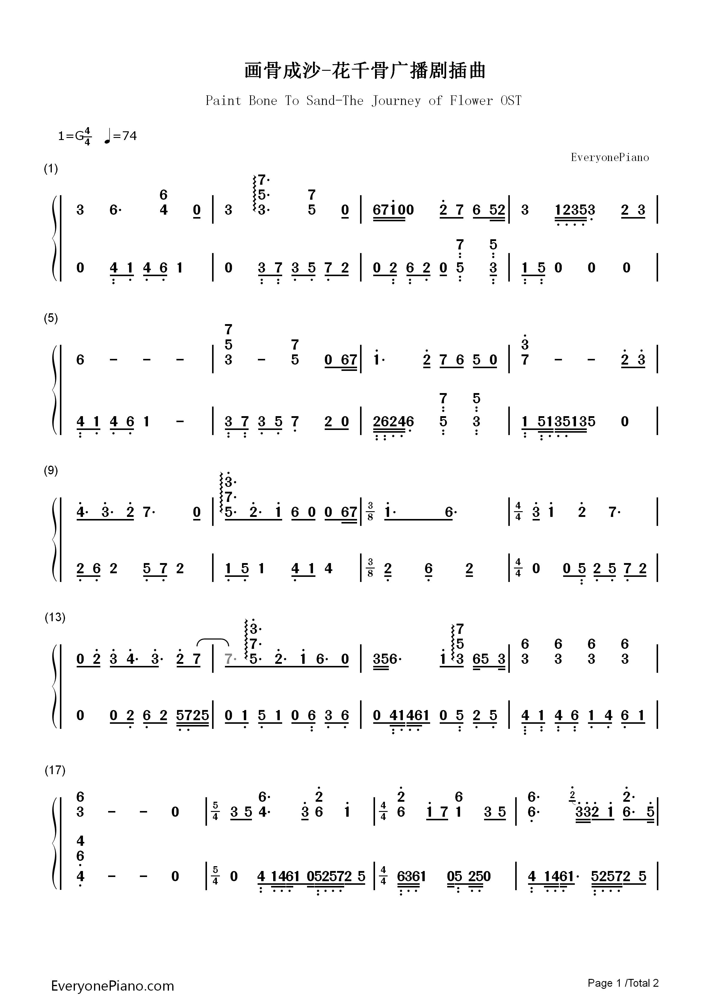 钢琴曲谱 流行 画骨成沙-仙侠奇缘之花千骨插曲 画骨成沙-仙侠奇缘之