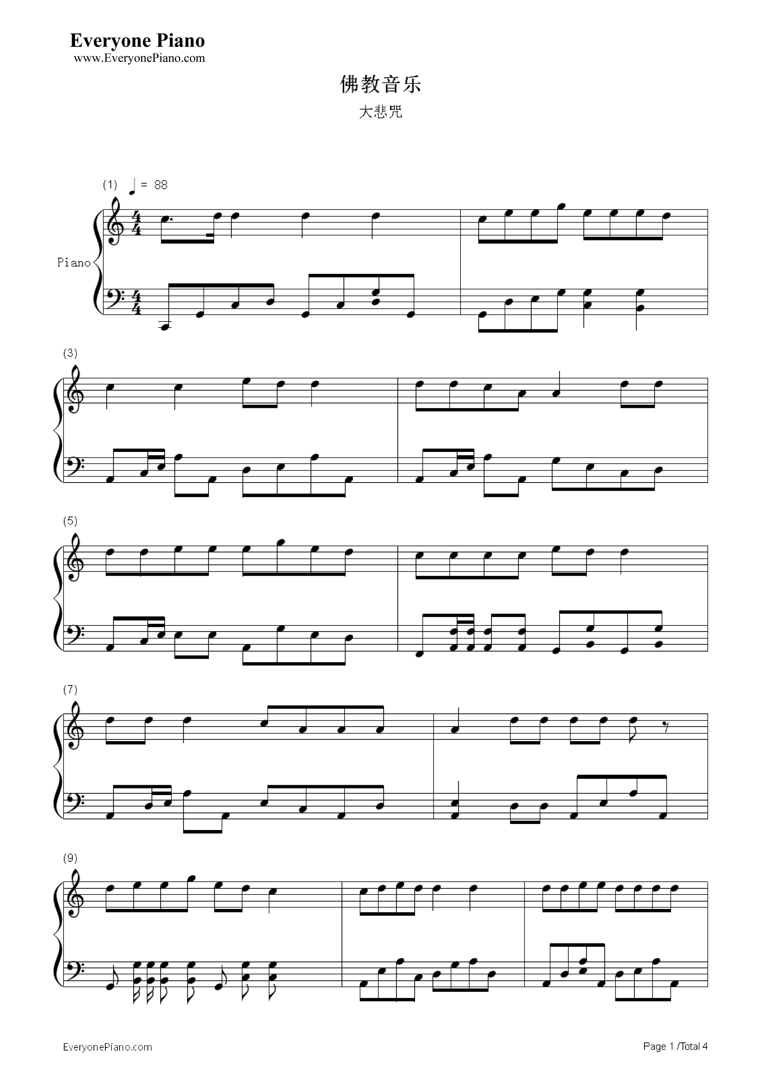 钢琴曲谱 其他 大悲咒 大悲咒五线谱预览1  }  仅供学习交流使用!