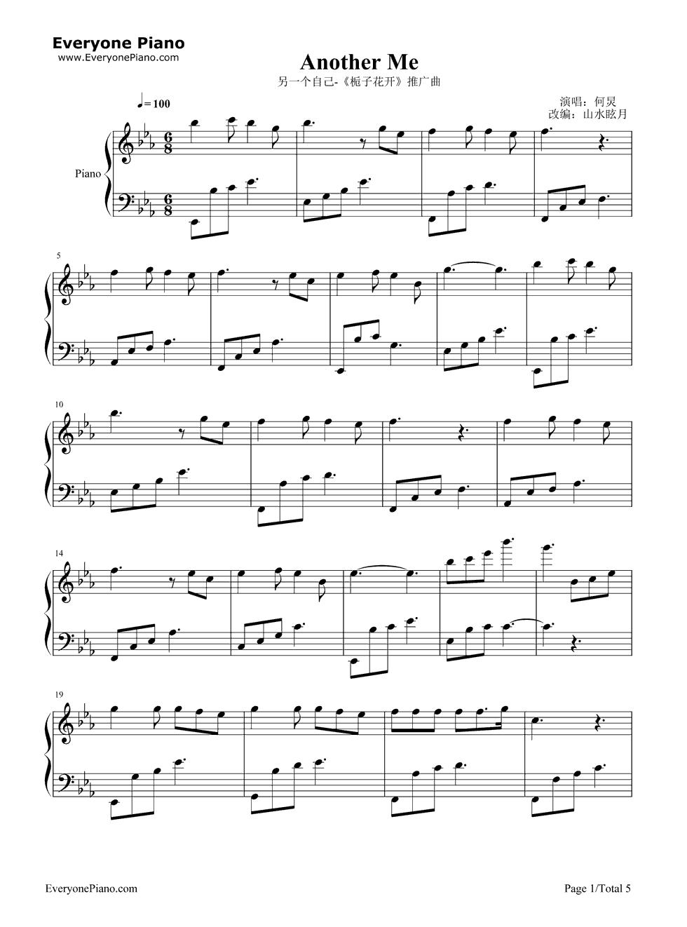 另一个自己-栀子花开推广曲五线谱预览1-钢琴谱(,双手