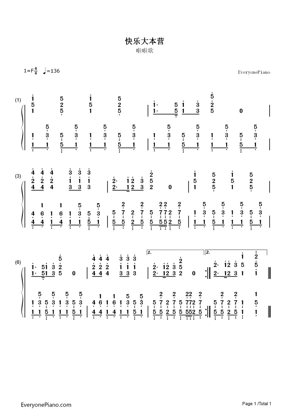 啦啦歌-快乐大本营主题歌双手简谱预览1
