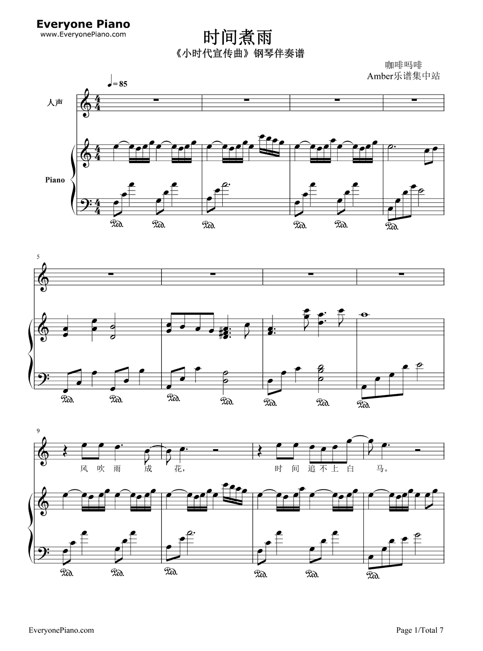 时间煮雨-伴奏五线谱预览1