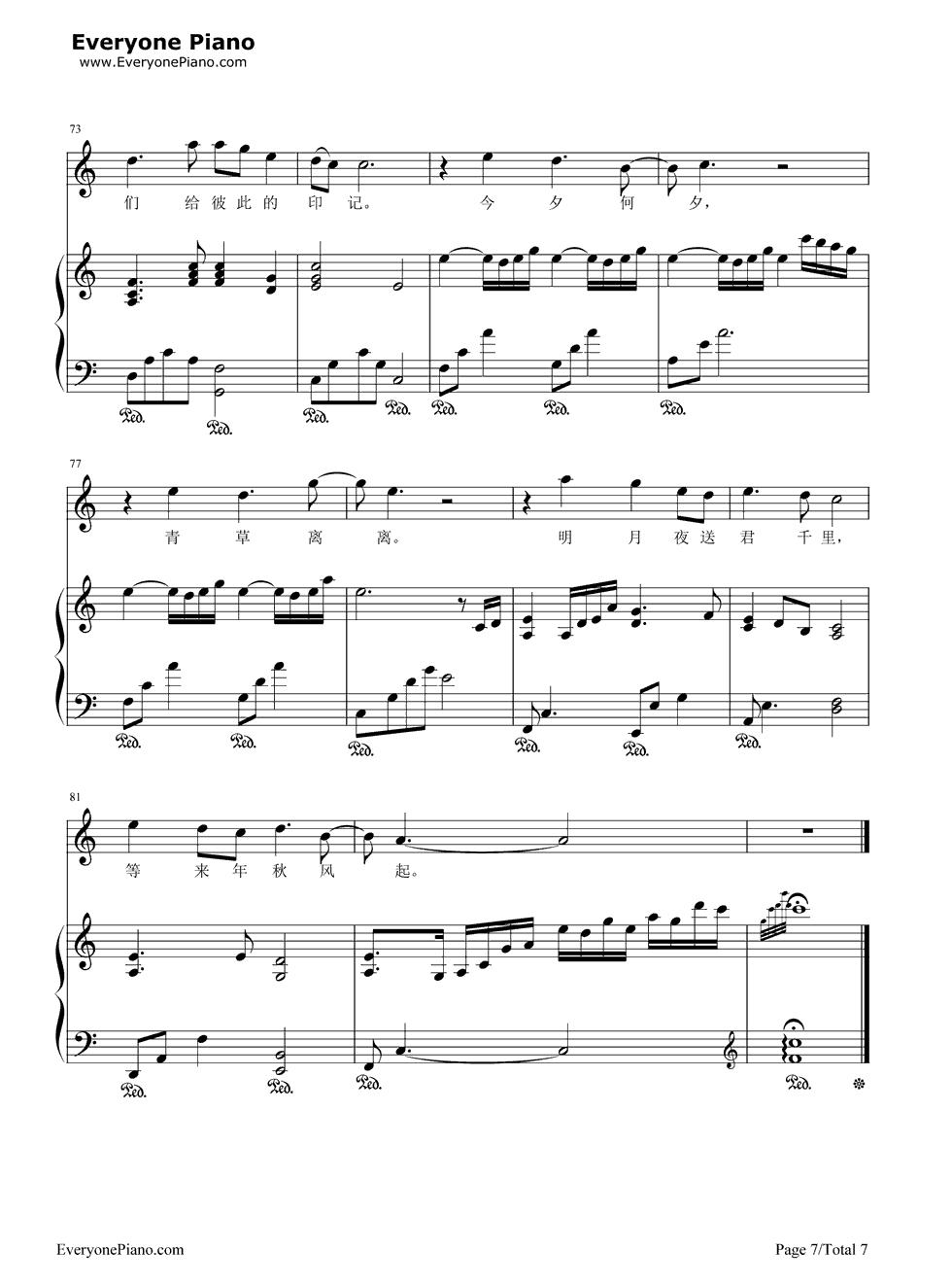 时间煮雨-伴奏五线谱预览7-钢琴谱档(五线谱,双手简谱