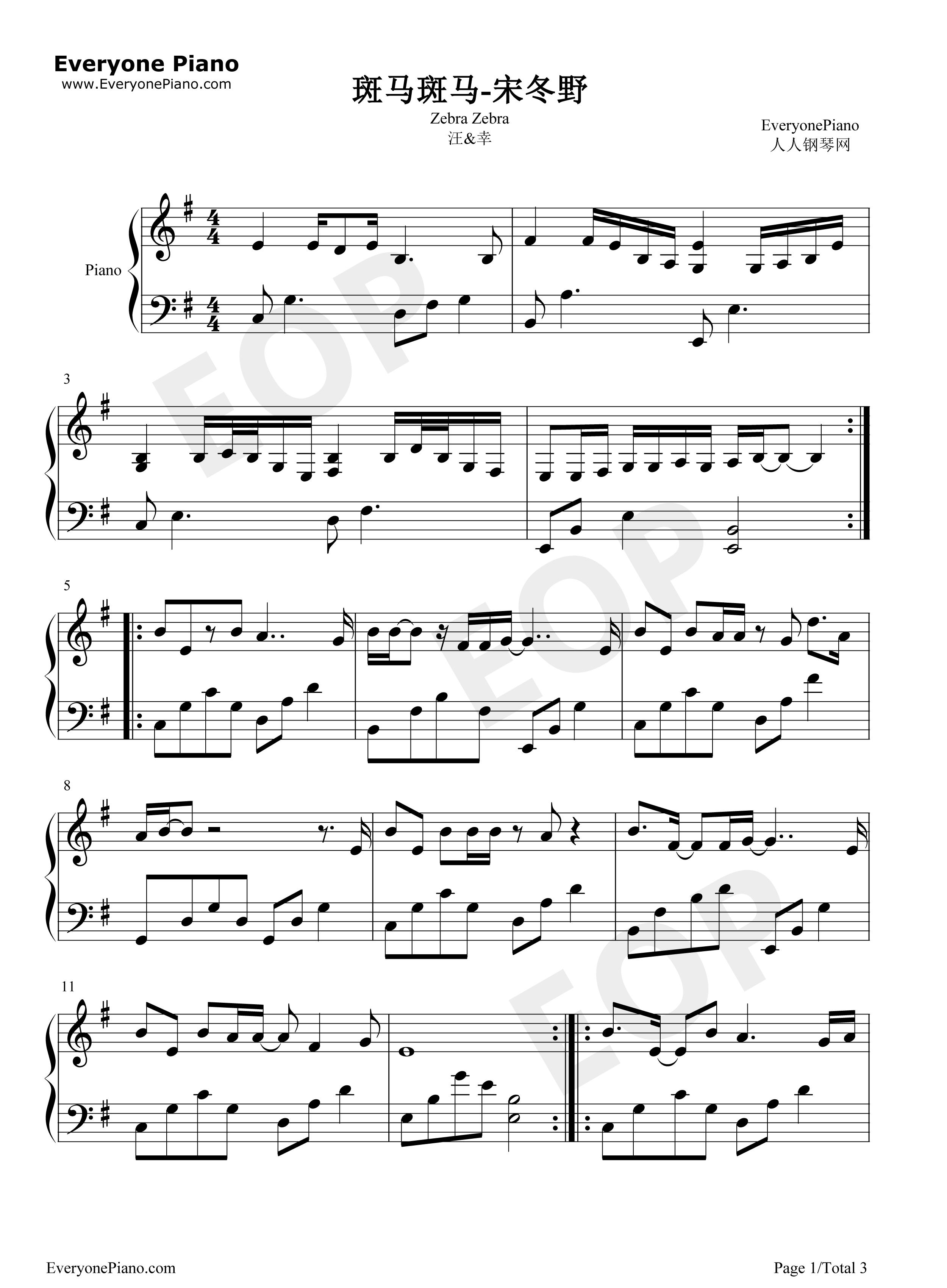 斑马斑马-宋冬野五线谱预览1-钢琴谱(五线谱,双手简谱