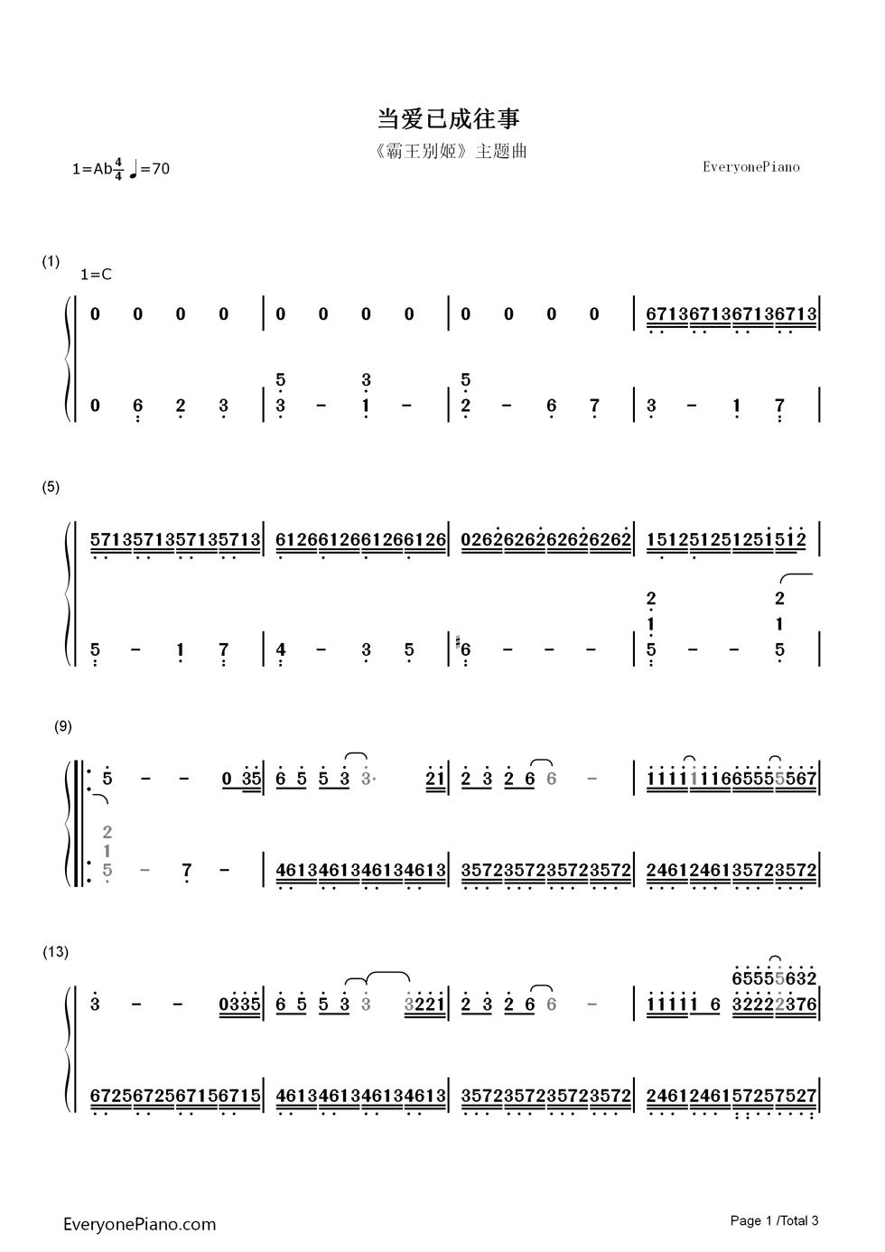 当爱已成往事-霸王别姬主题曲双手简谱预览1-钢琴谱档