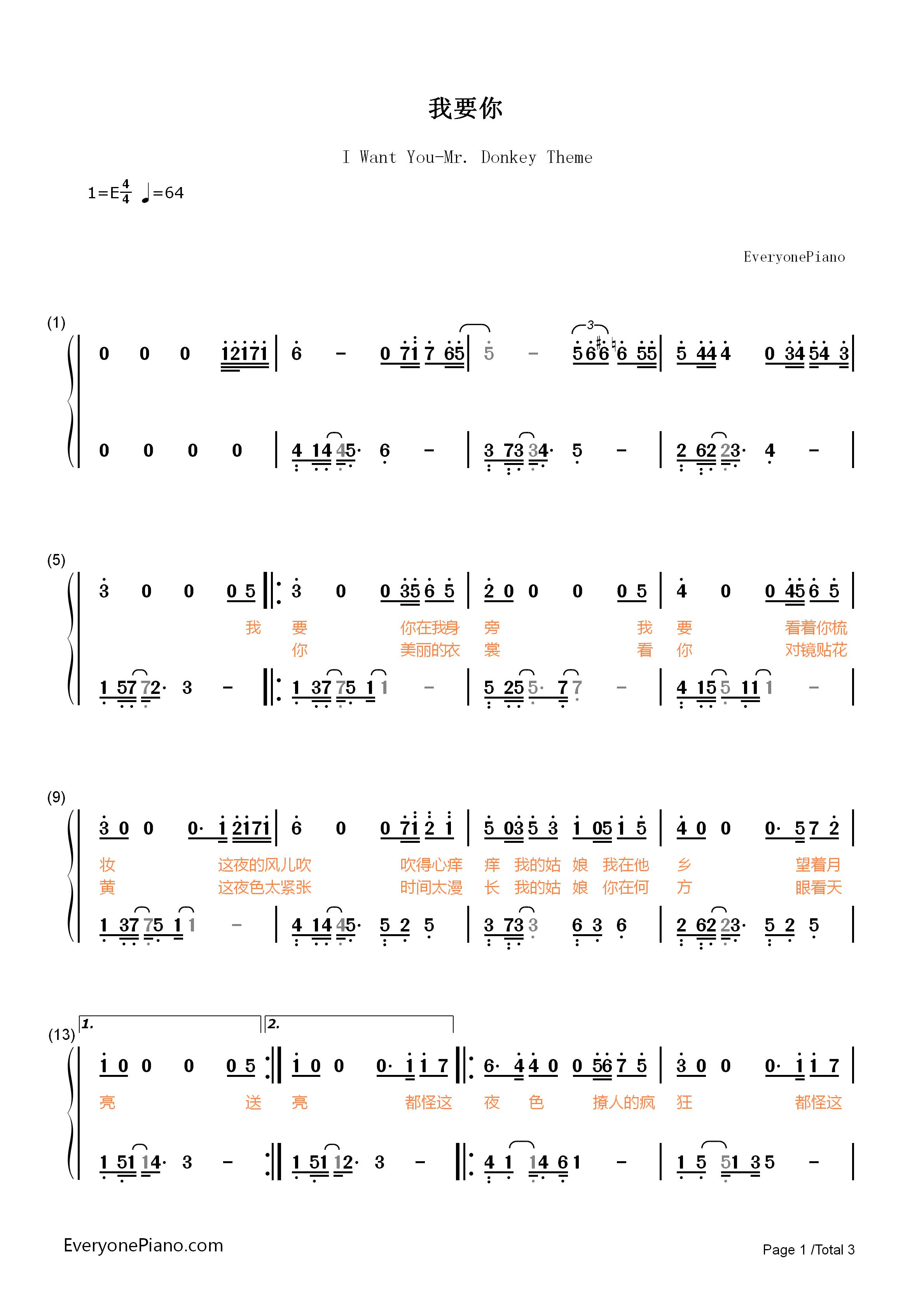 乐谱哆-驴得水主题曲曲谱-我要你 简谱