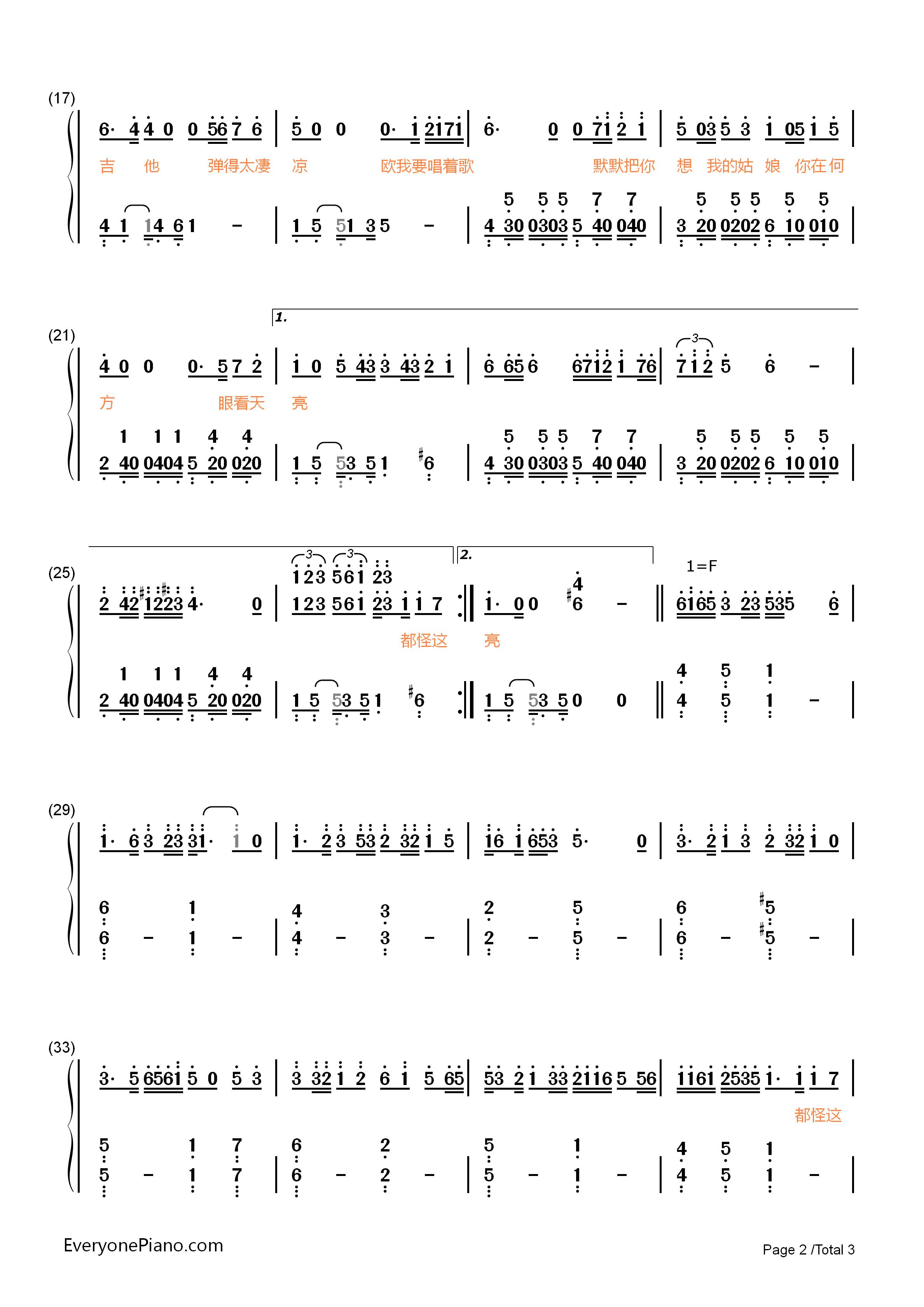 我要你-电影《驴得水》主题曲双手简谱预览2