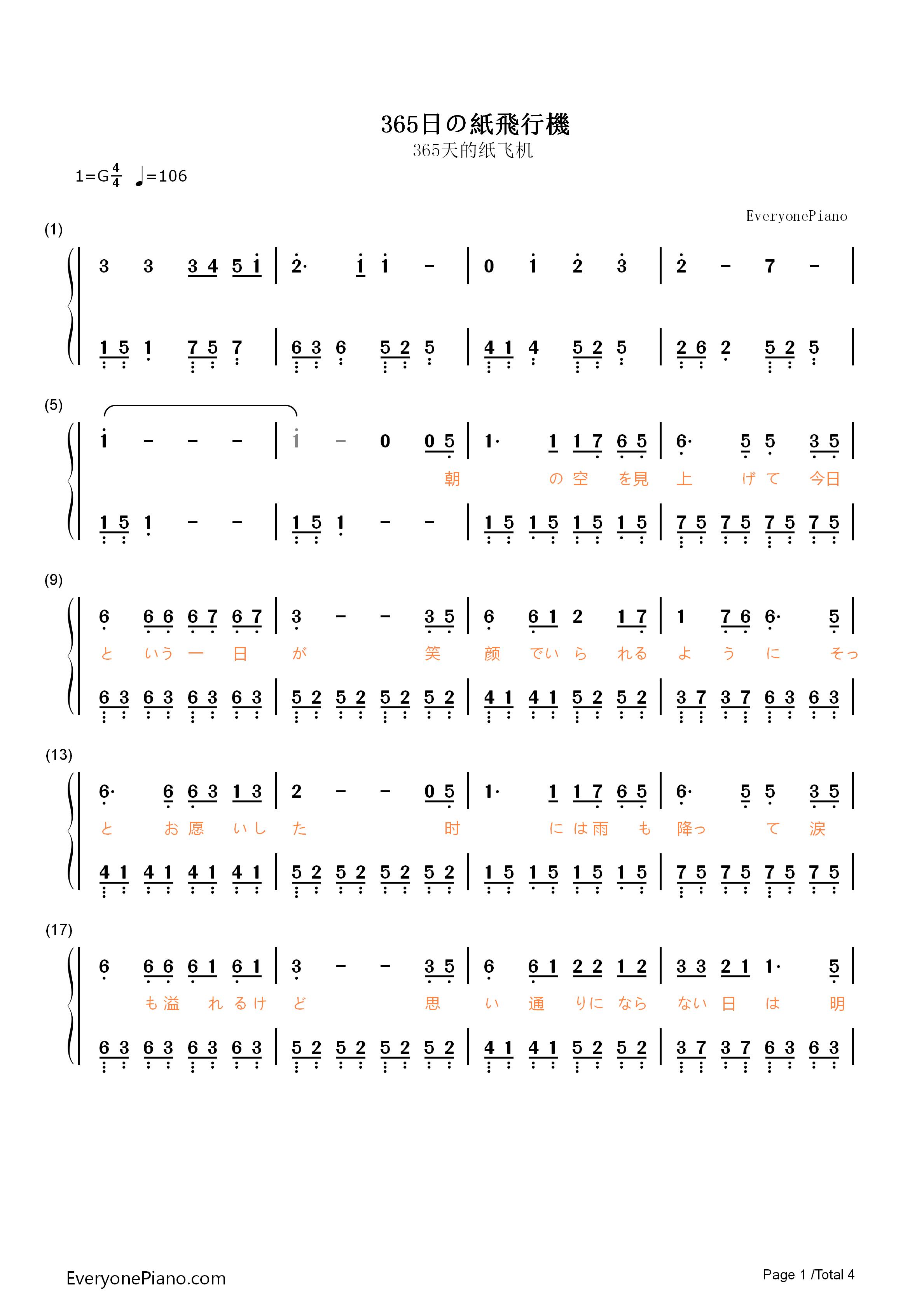 365天的纸飞机-日剧《阿浅来了》主题曲双手简谱预览