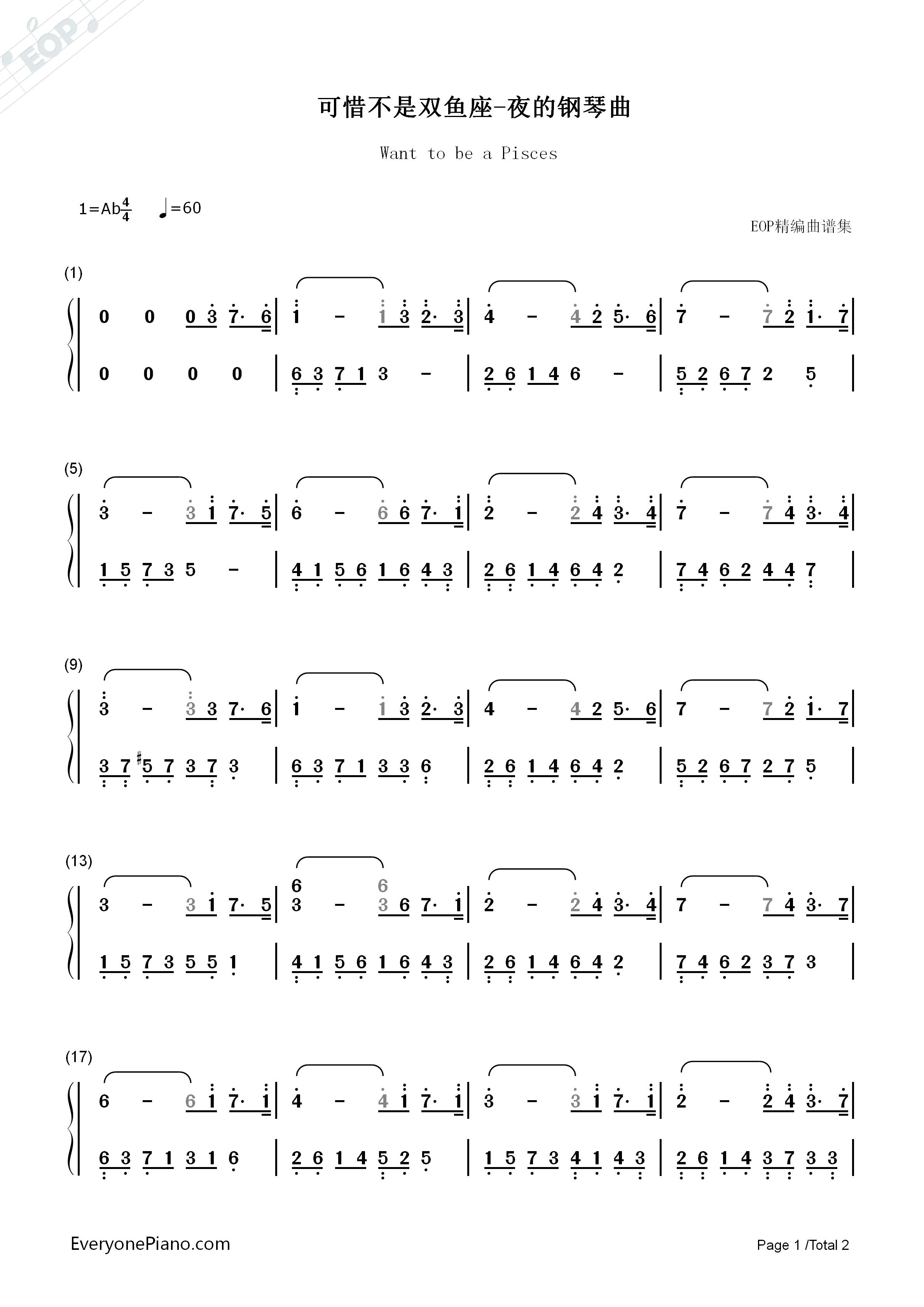 可惜不是双鱼座-夜的钢琴曲双手简谱预览1
