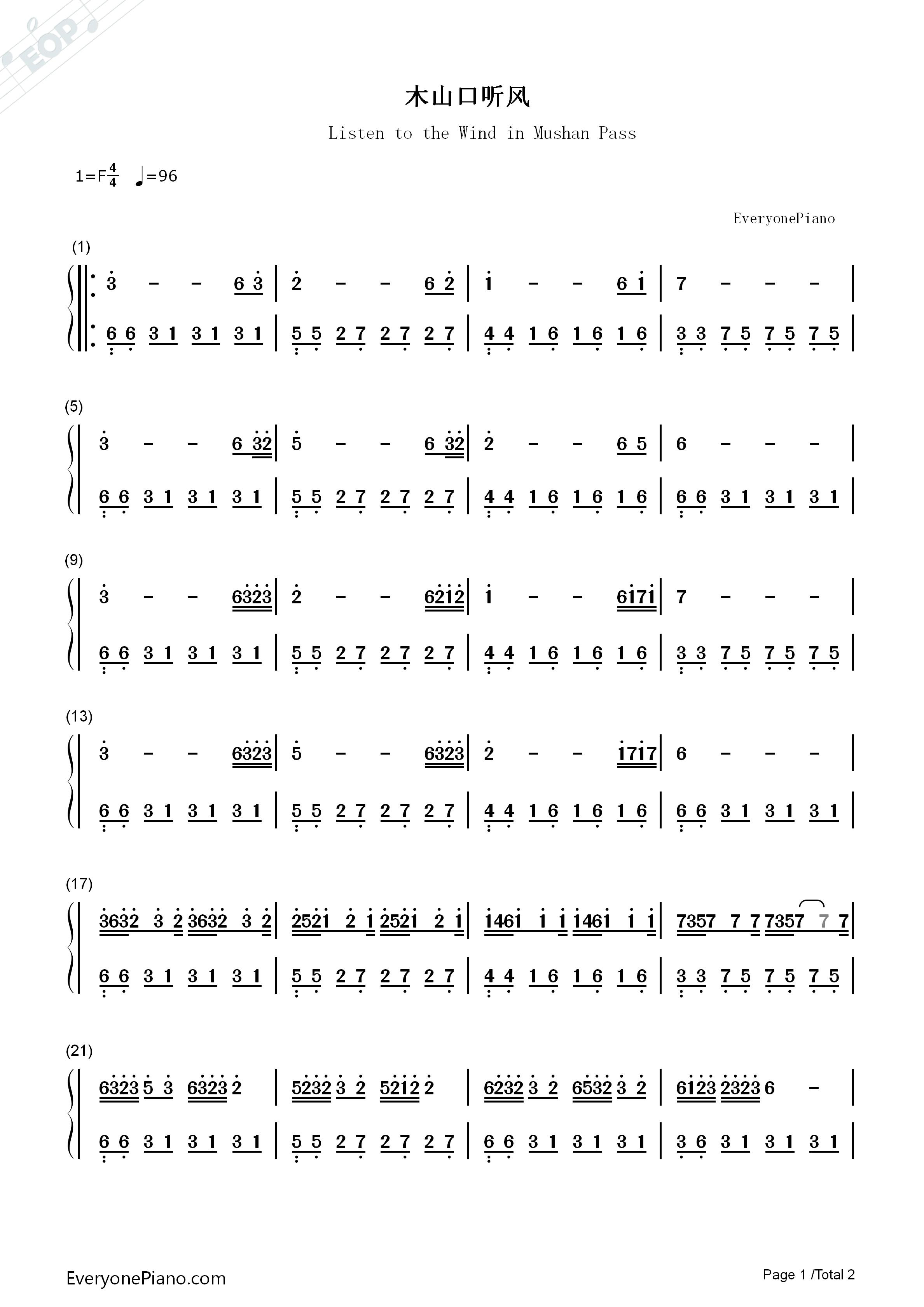 木山口听风-《星空下的钢琴曲二》张宇桦双手简谱预览图片