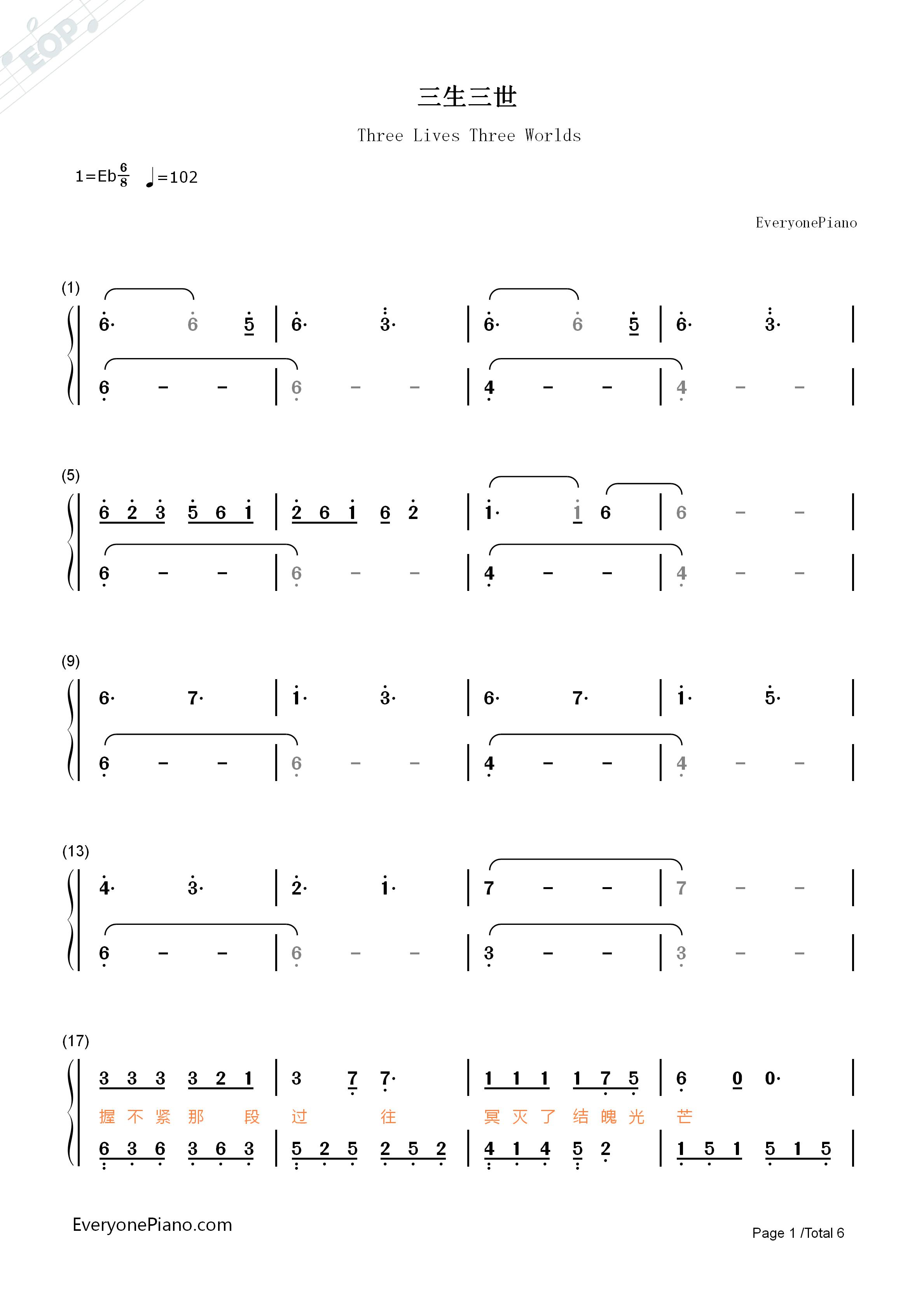 钢琴曲谱 影视 三生三世 电视剧 三生三世十里桃花 op 三
