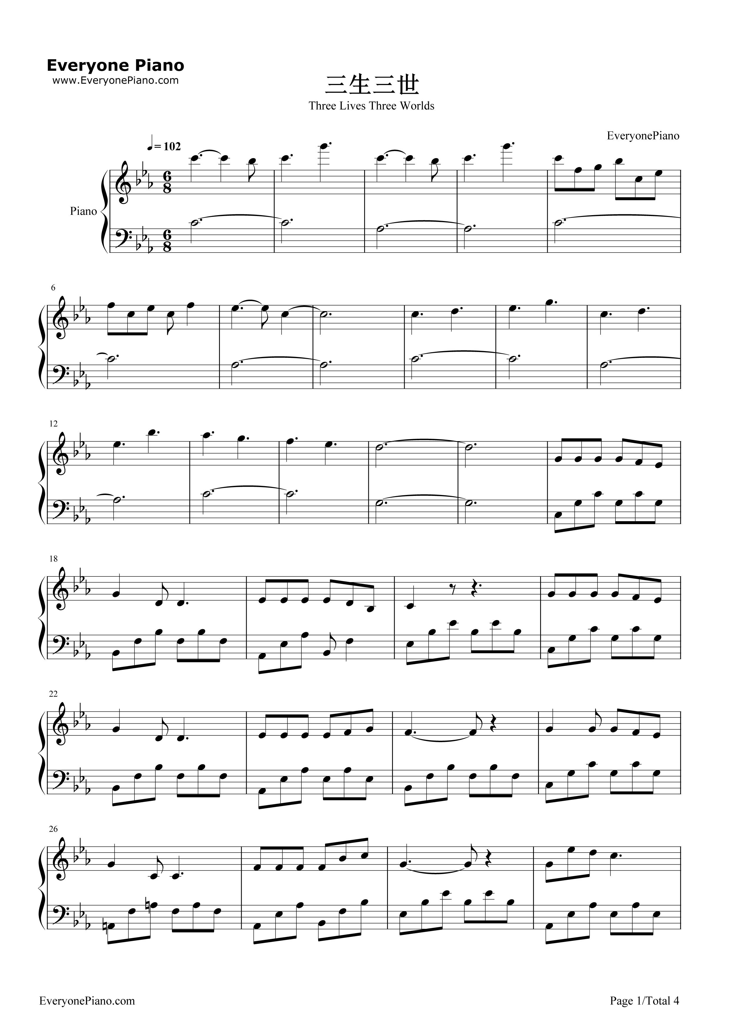 三生三世十里桃花钢琴谱