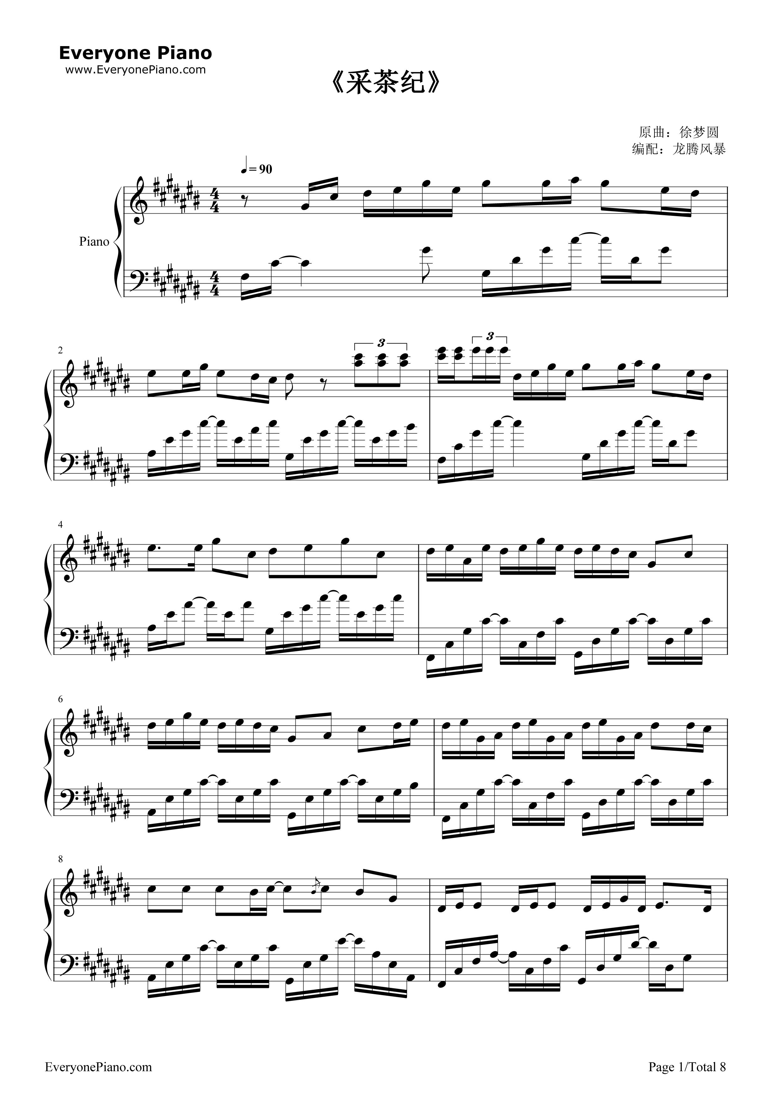 采茶纪-双笙五线谱预览1-钢琴谱(五线谱,双手简谱)