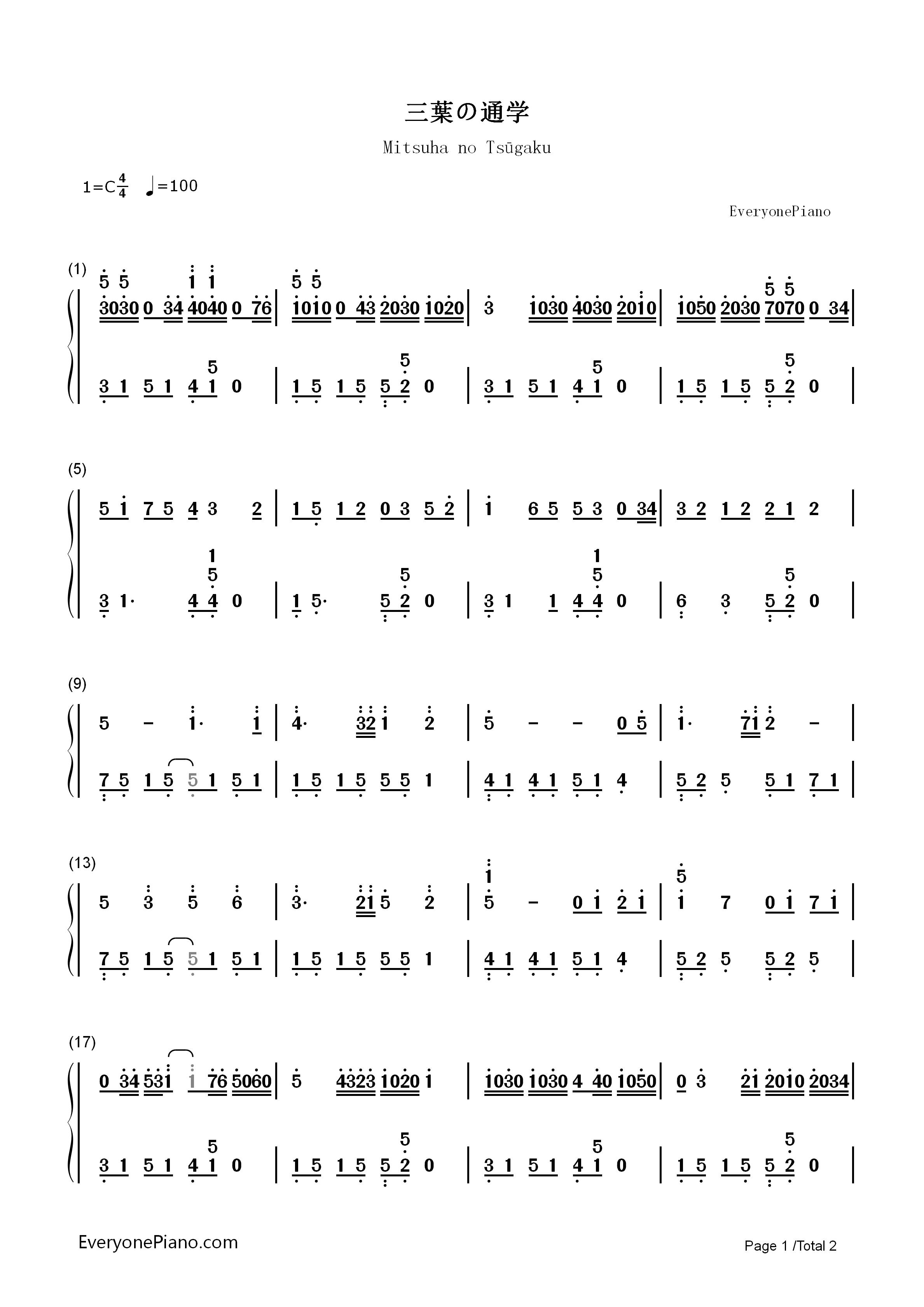 三叶の通学-《你的名字》插曲双手简谱预览1-钢琴谱