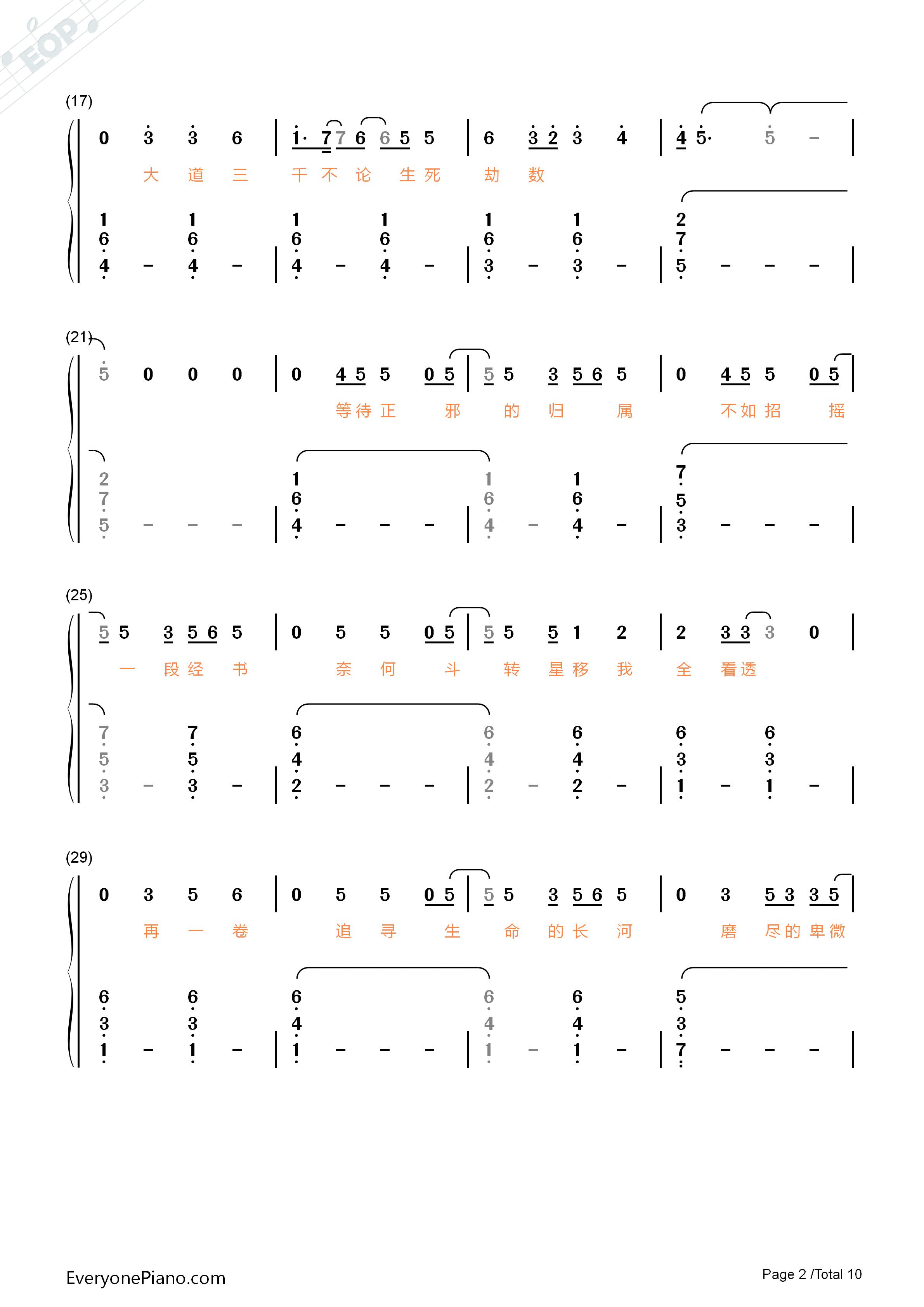 星辰-择天记片头曲双手简谱预览