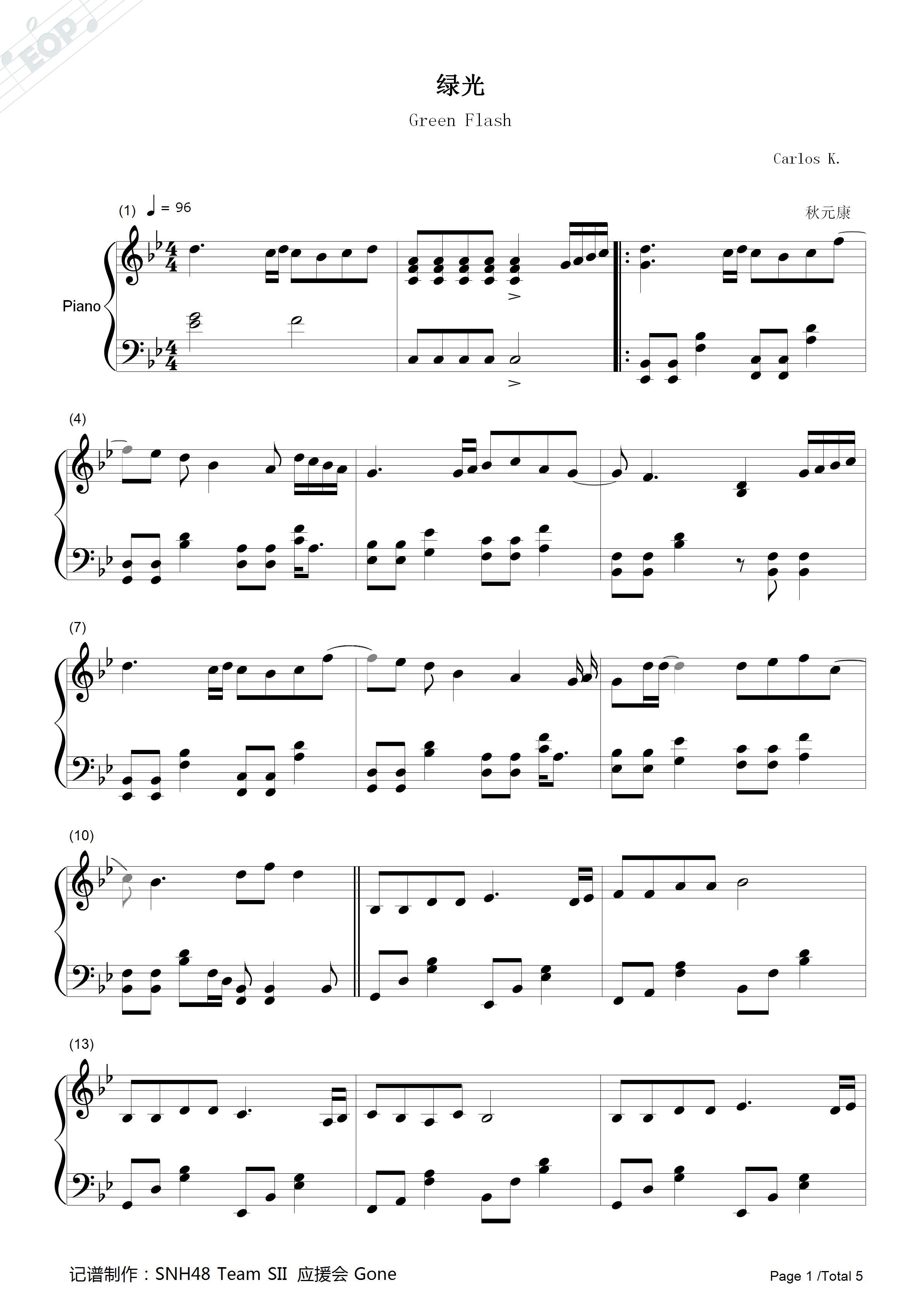 钢琴曲谱 流行 绿光-snh48 绿光-snh48五线谱预览1  }  仅供学习交流