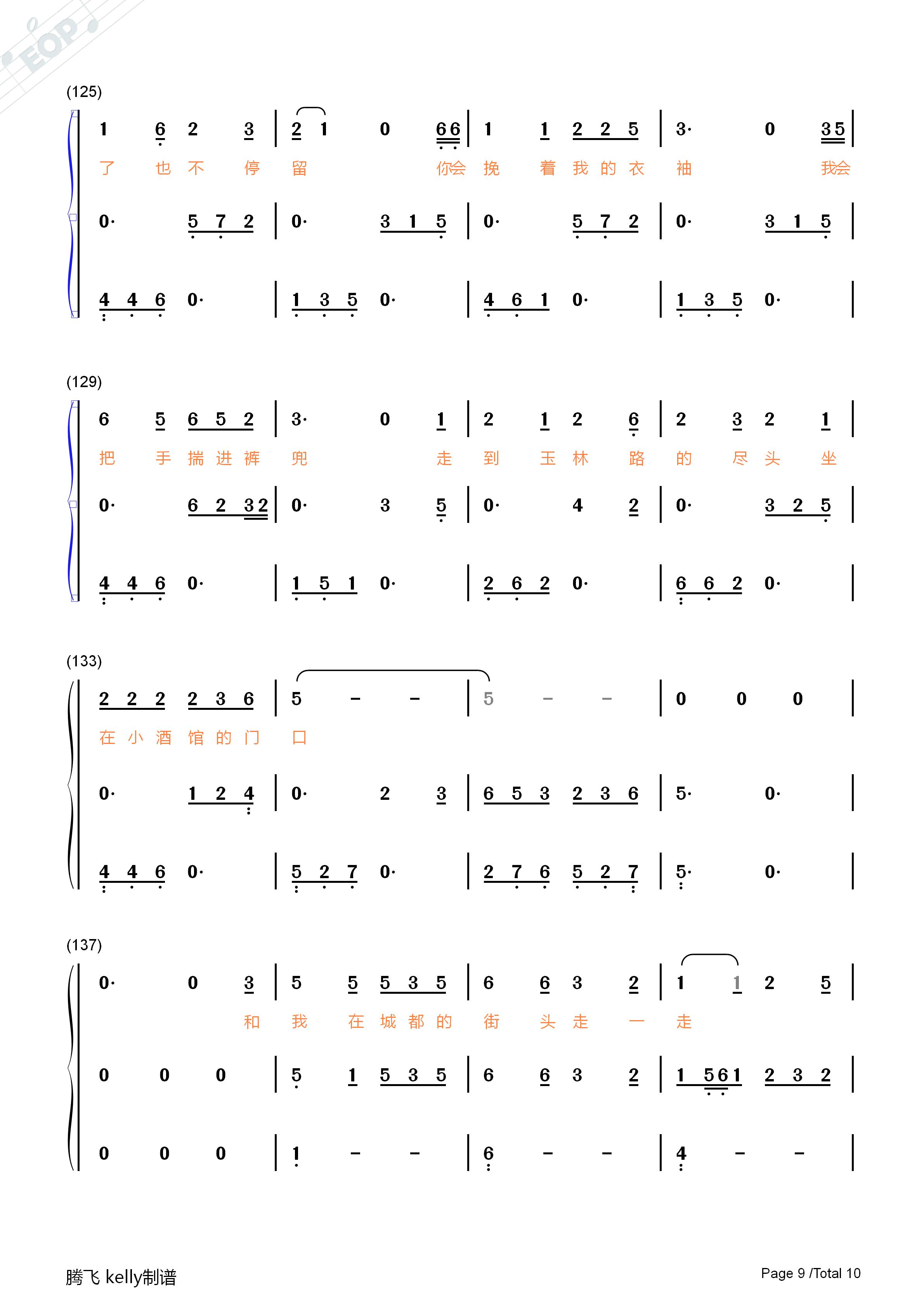 钢琴曲谱 流行 成都-弹唱版 成都-弹唱版双手简谱预览9