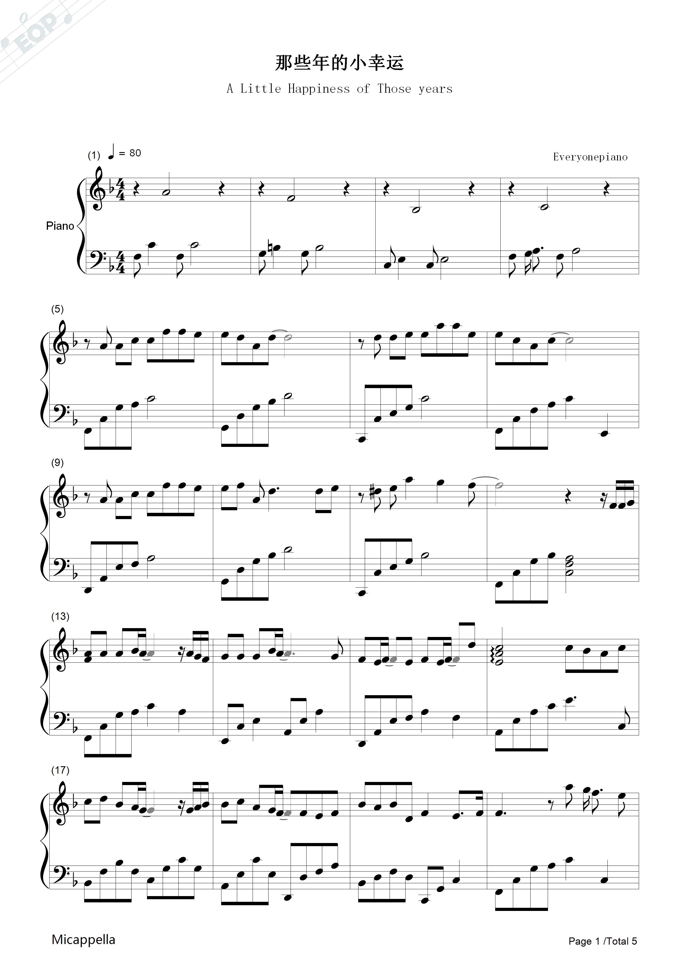 钢琴曲谱 流行 那些年的小幸运 那些年的小幸运五线谱预览1  }  仅供