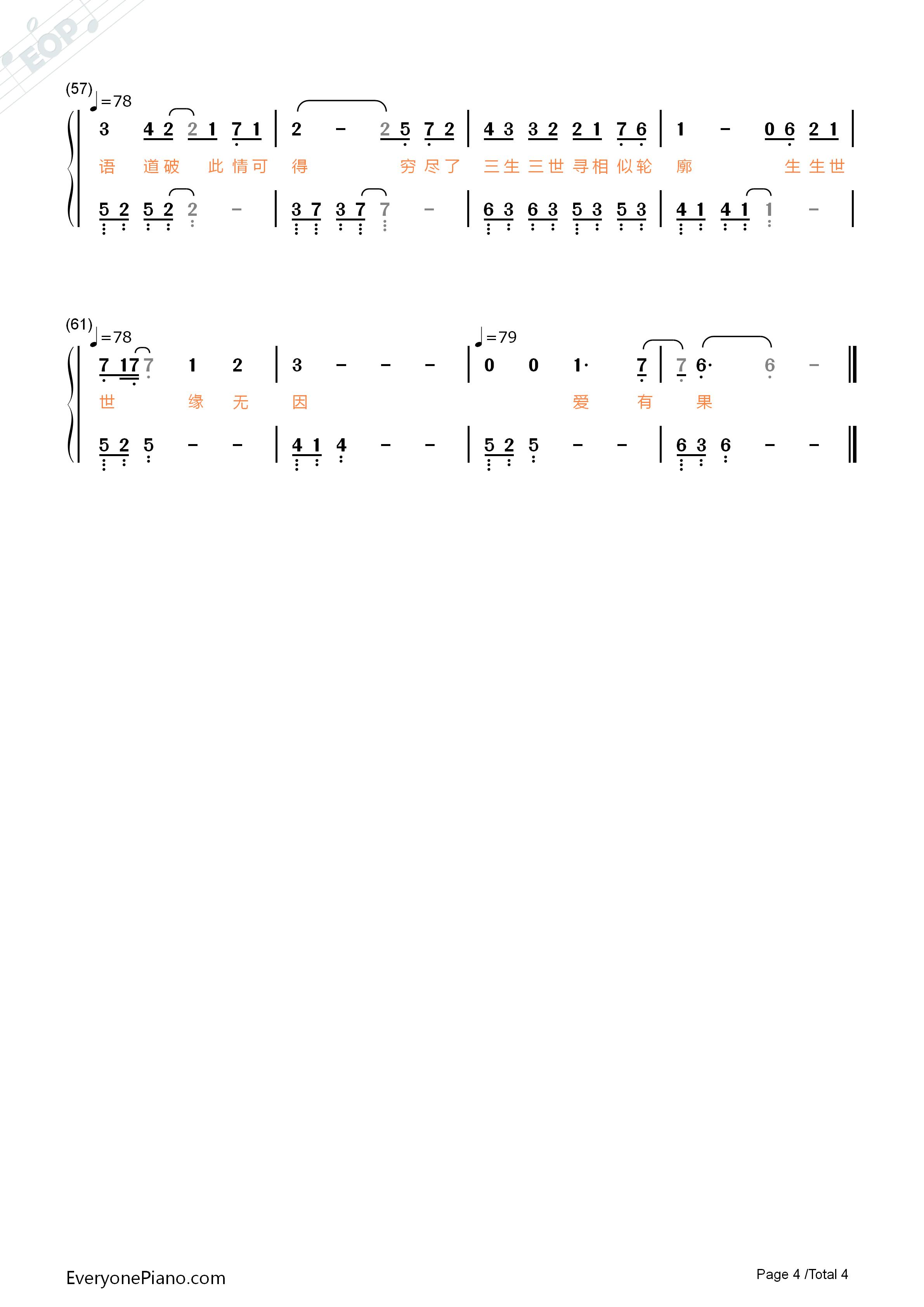 钢琴曲谱 影视 三生三世十裏桃花-三生三世十裏桃花同名主题曲 三生