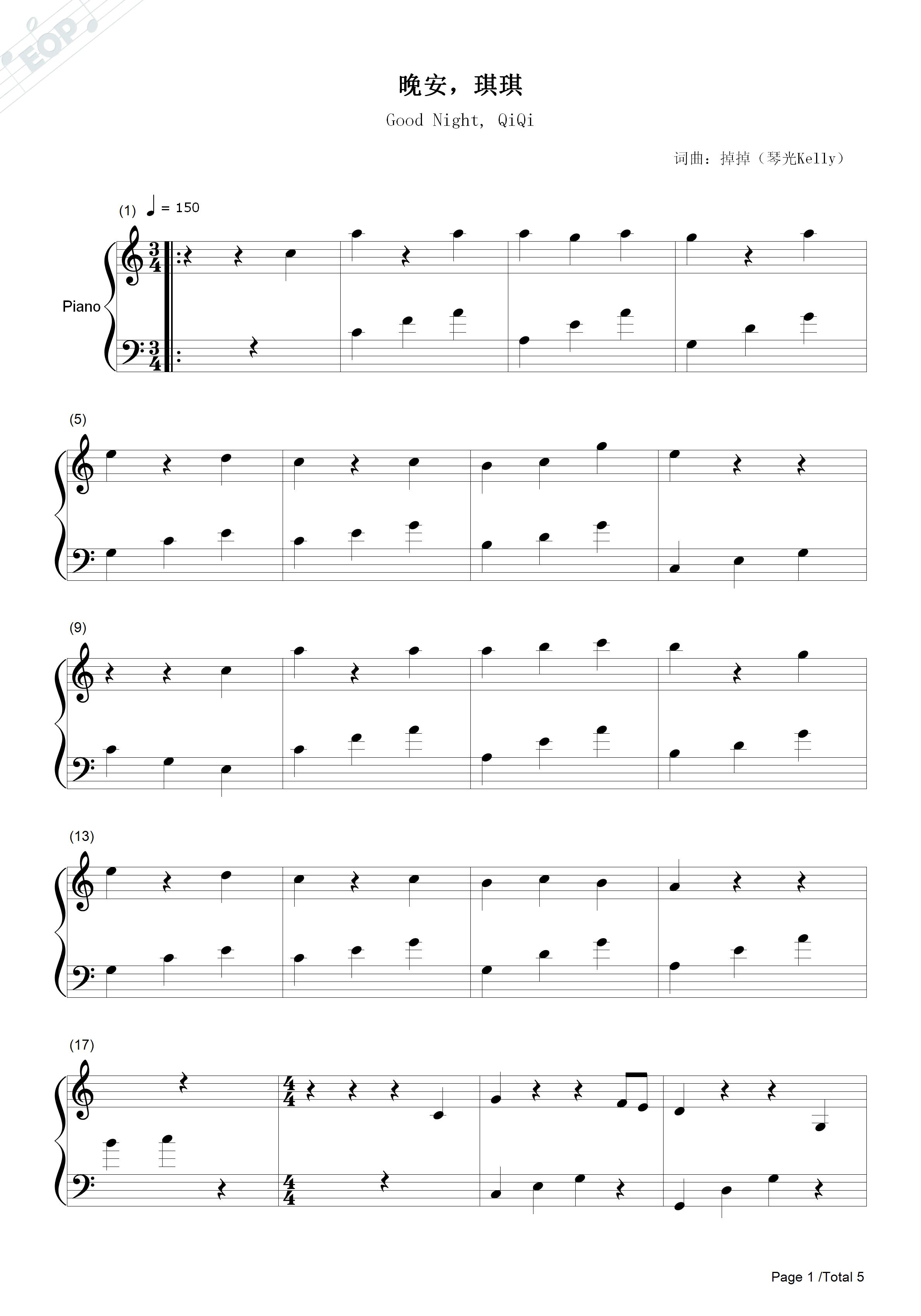 晚安琪琪五线谱预览1-钢琴谱档(五线谱,双手简谱,数位