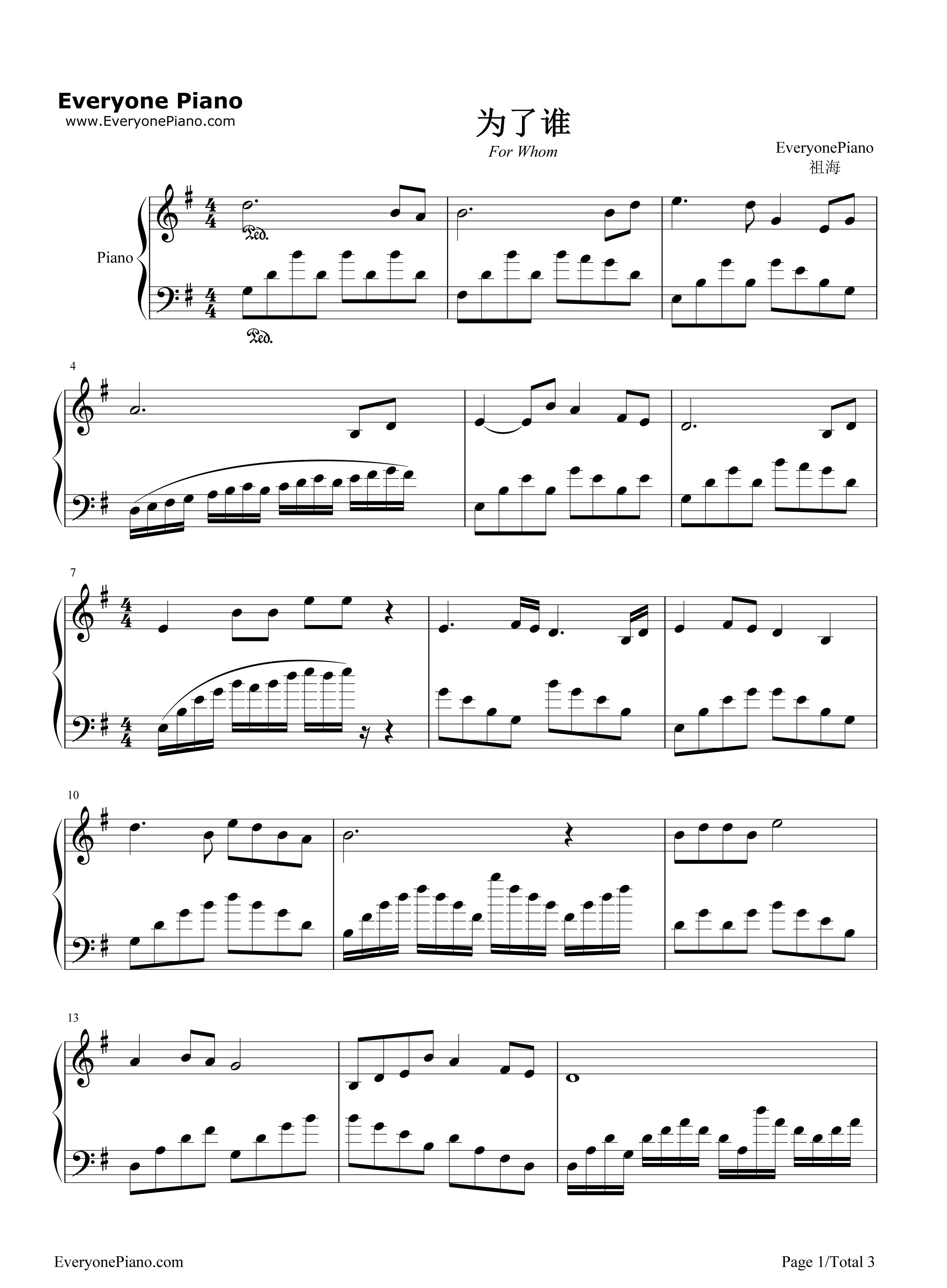 钢琴曲谱 流行 为了谁-祖海 为了谁-祖海五线谱预览1  }  仅供学习