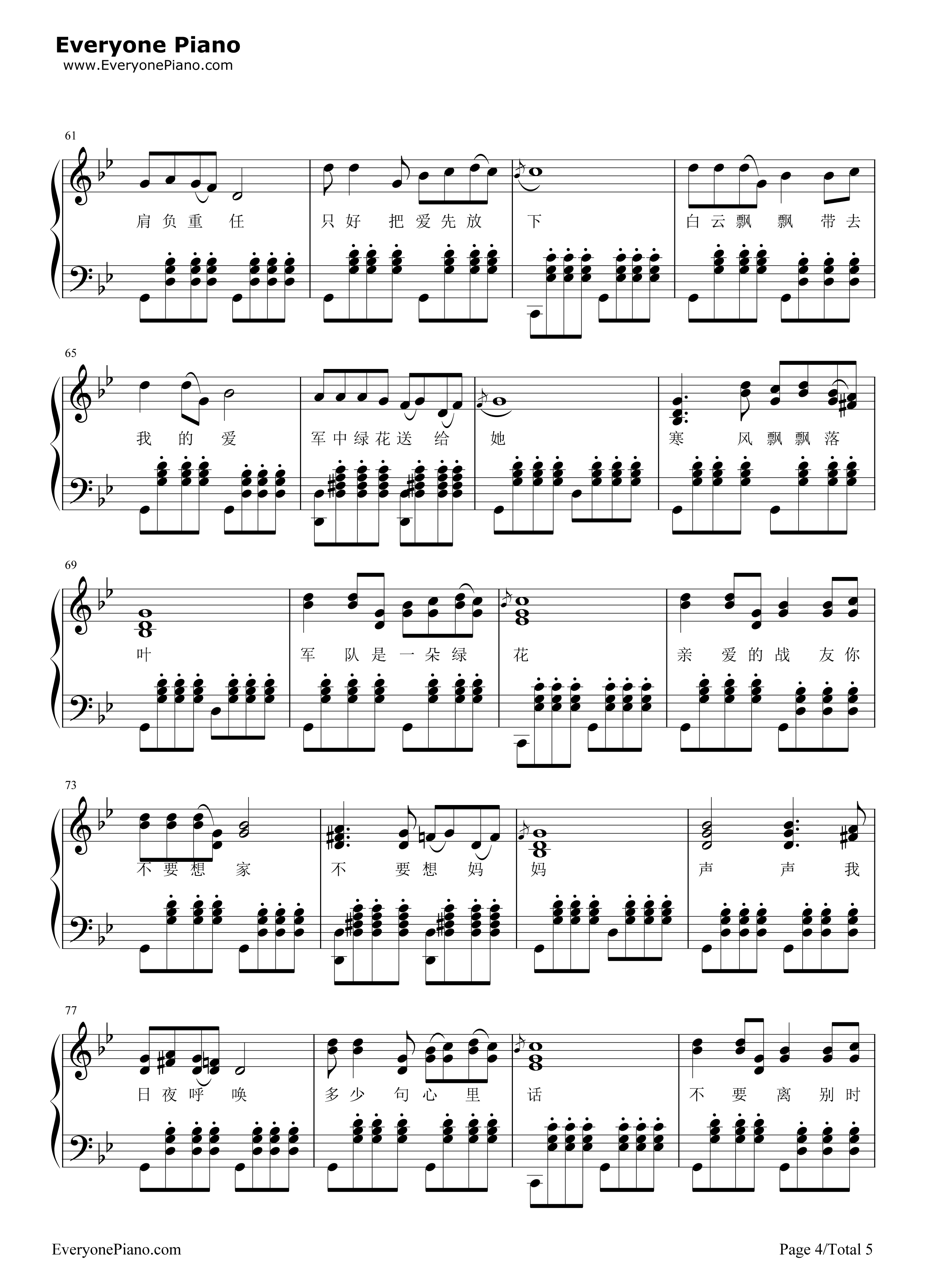 军中绿花-小曾五线谱预览4-钢琴谱档(五线谱,双手简谱