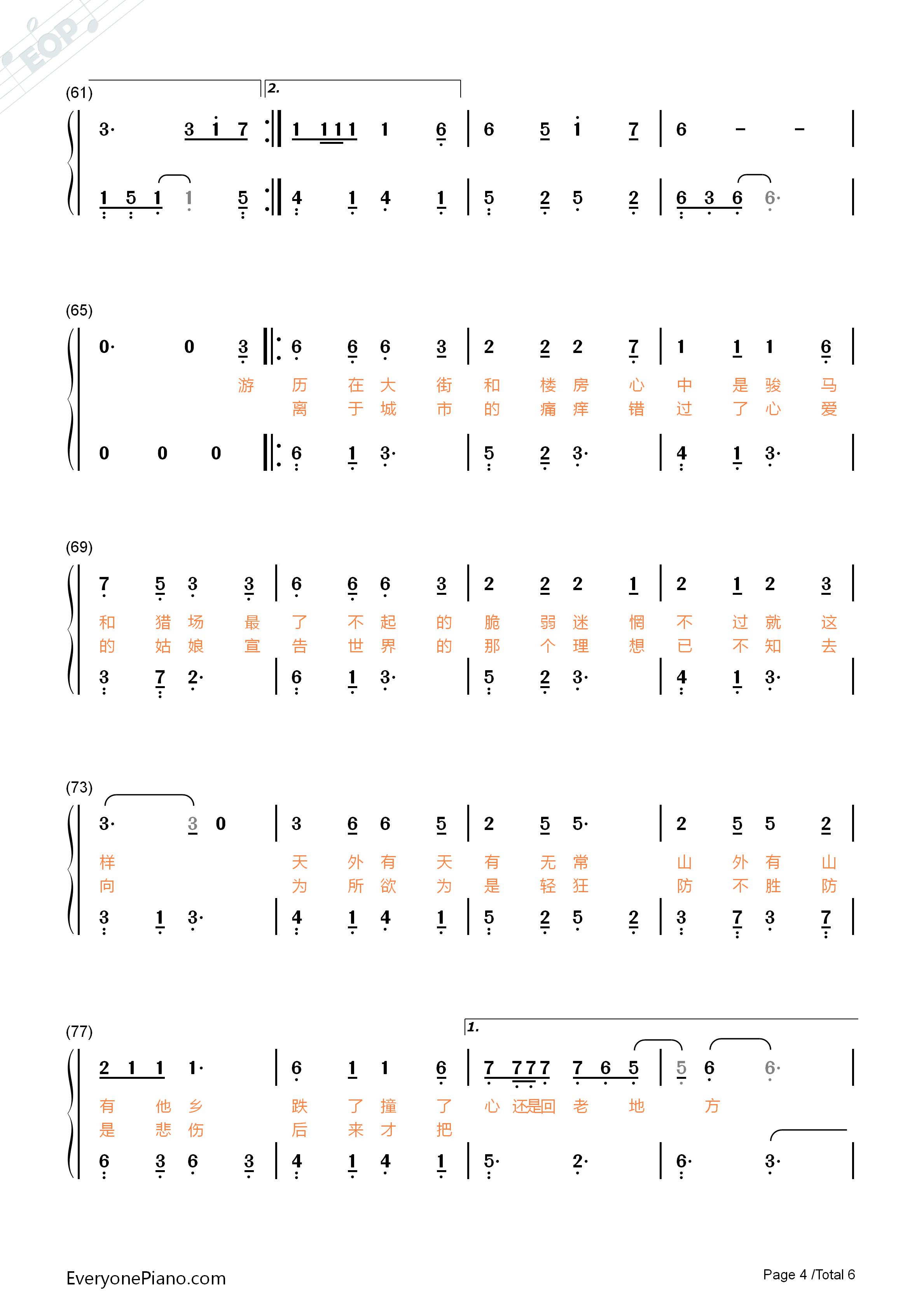 牧马城市-老男孩片尾曲双手简谱预览