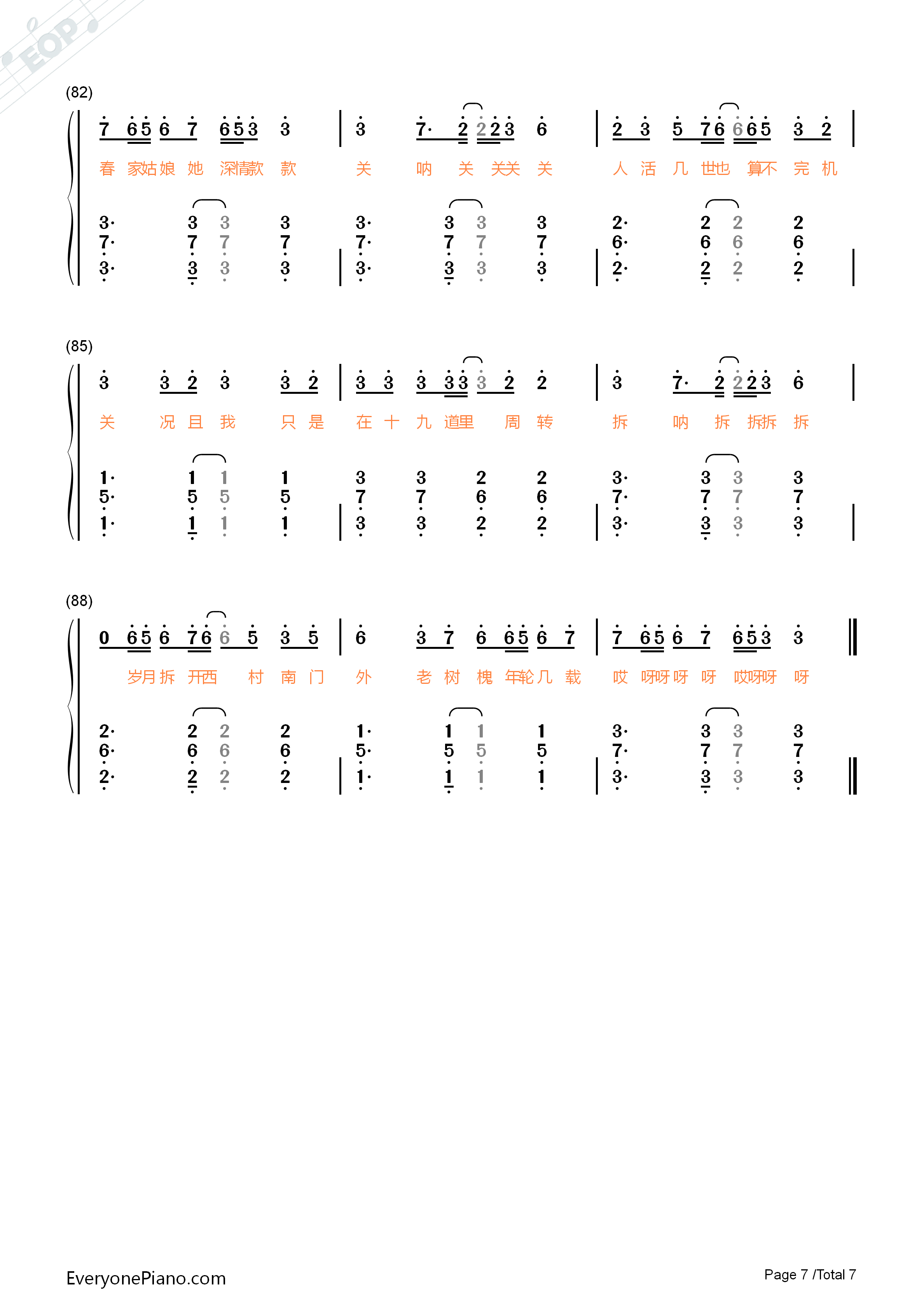 小棋童-双笙双手简谱预览7